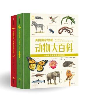 美国国家地理动物大百科(全2册) 美国国家地理权威出品,全书科普知识点达1500个,介绍了1100种动物,包含史前动物和现生动物,带你探索不可思议的动物世界