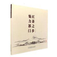 红茶之乡 魅力祁门( 货号:751790553)