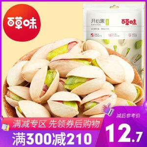 满减【百草味 -开心果100g】坚果炒货 特产干果休闲零食非散装批发