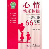【二手旧书9成新】心情快乐体操-好心情66妙招著肖峰 人民军医出版社