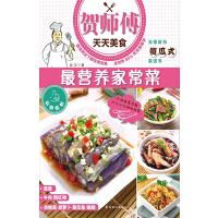 贺师傅天天美食:最营养家常菜