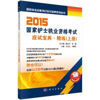 2015国家护士执业资格考试应试宝典--精练(上)
