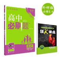 理想树 2018新版 高中必刷题 英语必修3、4合订 外研版 适用于外研版教材体系 配狂K重点