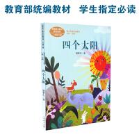 四个太阳 一年级下册 夏辇生著 统编版语文教材配套阅读 课外必读 课文作家作品系列