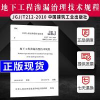 正版现货 JGJ/T212-2010地下工程渗漏治理技术规程 /艺建联
