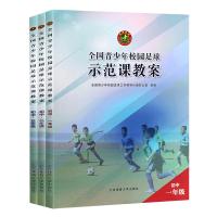 初中全3册 全国青少年校园足球示范课教案册初中1-3年级 北京体育大学出版社 青少年校园足球运动教育