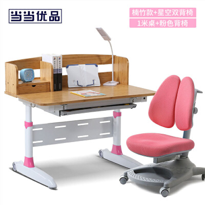 当当优品 1.0米楠竹多功能儿童学习桌套装 粉色 N100XS 当当自营 环保楠竹 人体工学设计 上门安装