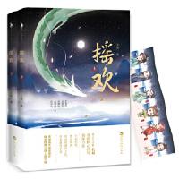 【二手书9成新】摇欢(全两册)北倾,白马时光 出品9787550022416百花洲文艺出版社