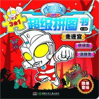 全新正版图书 4-8岁-走迷宫-咸蛋超人超级拼图-3合1 广州炫飞动漫科技有限公司 湖南少年儿童出版社 9787535