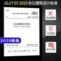 正版国标 JGJ/T67-2019 办公建筑设计标准 替代JGJ67-2006办公建筑设计规范