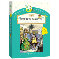 你长大之前必读的66本书:狄更斯的圣诞故事