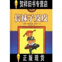 【二手正版9成新现货】长袜子皮皮 /[瑞典]阿斯特丽德・林格伦 中国少年儿童出版社