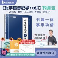 【正版现货】2021考研数学 张宇高等数学18讲 时代云图