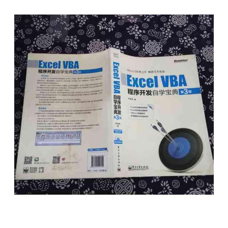 [旧书二手书9成新zl]Excel VBA程序开发自学宝典(第3版) /罗刚君 电子工业出版社