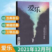 三联爱乐杂志2021年5期总第256期 爱乐月刊期刊