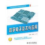 数字电子技术与应用 宋雪臣,单振清 北京大学出版社