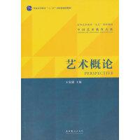 【二手书旧书8成新】艺术概论 王宏建 9787503943355 文化艺术出版社