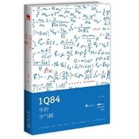 午夜文库编号409 1Q84年的空气蛹 侦探推理小说 新星出版社正版图书