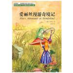 【二手旧书9成新】爱丽丝漫游奇境 卡罗尔(Carrol,L);穆紫译 武汉出版社 978754304