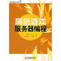 网络游戏服务器编程(韩)全洪 ,申铉京,千庆姬人民邮电出版社9787115141361