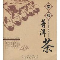 实战普洱茶(附盘一张) 杨凯 云南人民出版社 9787222047518