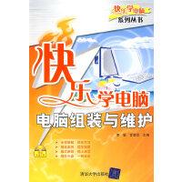 快乐学电脑――电脑组装与维护(配光盘)(快乐学电脑(或快乐驿站)系列丛书)