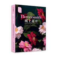 纸上花开 - 超唯美自然的纸艺花制作之书