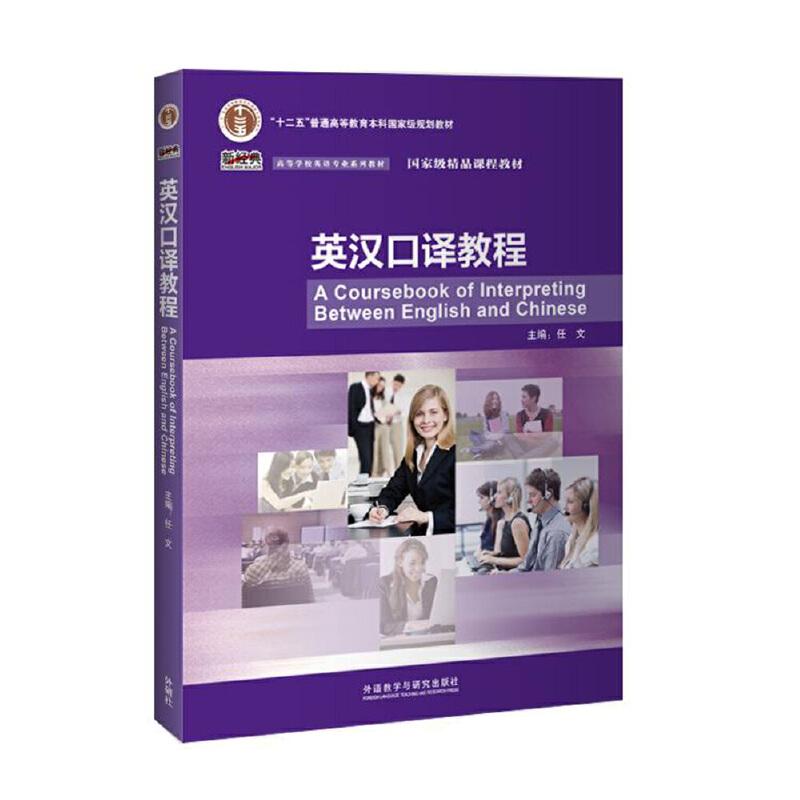 英汉口译教程(配光盘)(新经典高等学校英语专业系列教材)(2020)