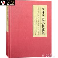 天津历史风貌建筑 明清民国时期天津古建筑赏析 中式欧式中西混搭建筑设计书籍