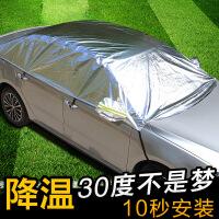 汽车半罩车衣奔腾B30 B50 B70 B90 X80 X40 X4 X6加厚隔热防��