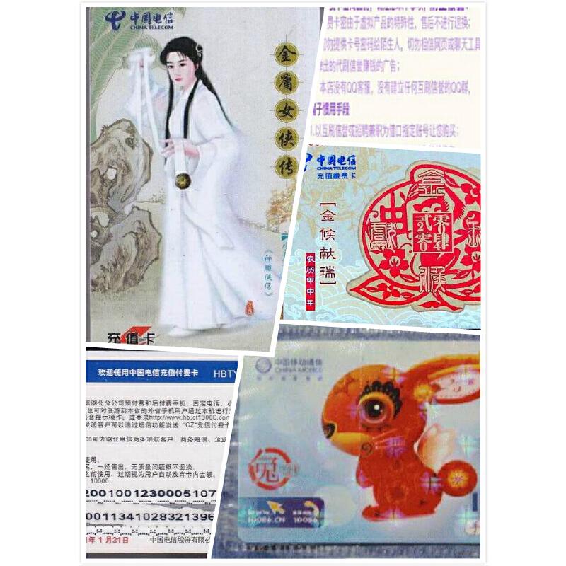 中国电信充值卡密100元11888全国卡官方卡密19位序列号 18位密码【谨防刷单返现诈骗】