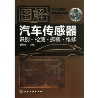 图解汽车传感器识别检测拆装维修 正版书籍 木垛图书
