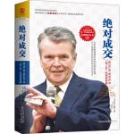 成交(精装) 罗杰.道森,刘祥亚 重庆出版社