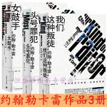 约翰・勒卡雷作品(3册)女鼓手+头号罪犯+我们这种叛徒/上海译文出版社 英国间谍小说大师勒卡雷力作小说同名电影原著