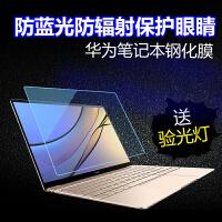 华为matebook笔记本x贴膜d屏幕13 magicbook保护pro膜e电脑15.6寸 Matebook D15.