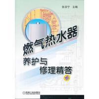 【二手旧书9成新】燃气热水器养护与修理精答 张泽宇 机械工业出版社 978711137163
