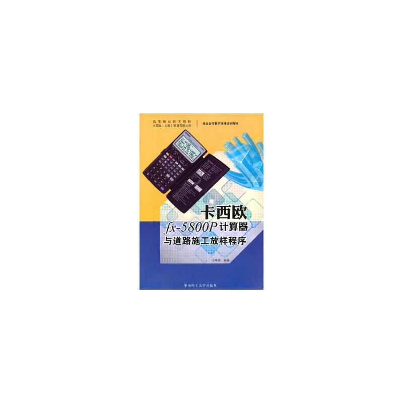 卡西欧fx-5800P计算器与道路施工放样程序 王中伟著 华南理工大学出版社 9787562334408 新书店购书无忧有保障!