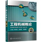 工程机械概论(第二版)