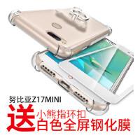 努比亚 z17mini手机壳 努比亚Z17保护套 小牛7 nx569j nx563j 手机壳套 保护壳套 硅胶全包边男