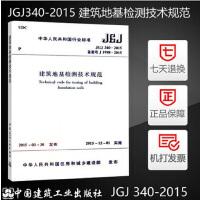 【官方正版】 JGJ 340-2015 建筑地基检测技术规范