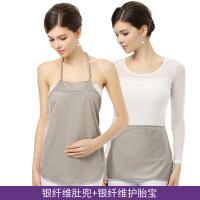 防辐射服孕妇装孕妇防辐射衣服肚兜内穿围裙银纤维四季款SN8243 +银纤维护胎宝 均码