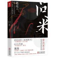 问米葛亮著名导演姜文、作家严歌苓鼎力推荐继《朱雀》《北鸢》