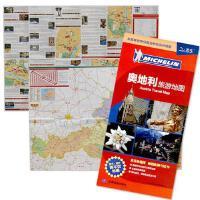 奥地利旅游地图贴图米其林覆膜防水耐折耐用正版印刷留学旅游奥地利全图2016新