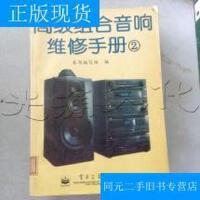 【二手旧书九成新】【正版现货】高级组合音响维修手册.2---[ID:435469][%#237A6%#]---[中图分