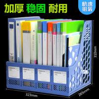 齐心文件架资料架办公加厚书立桌面收纳大号书架文件框三联/四联