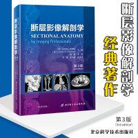 断层影像解剖学 第3版 脑颅面颅脊髓颈胸腔腹部盆部上下肢解剖断面CT MRI 3D图像血管医学影像解剖学书籍临床医学读
