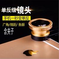 手机通用镜头 苹果iPhone三星小米夹子广角微距鱼眼三合一 G65
