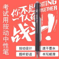 晨光速干按动中性笔MG-666学生办公用笔考试中性笔黑色0.5mm碳素水笔签字笔弹头型按压式子文具用品AGPH8401