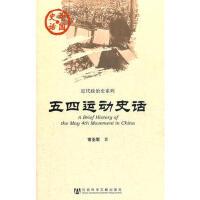 中国史话:五四运动史话
