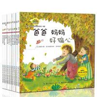 韩国绘本全10册培养家庭关系和情感的童话行为习惯绘本全10册儿童绘本0-3-6周岁经典绘本培养家庭关系和情感的童话故事读
